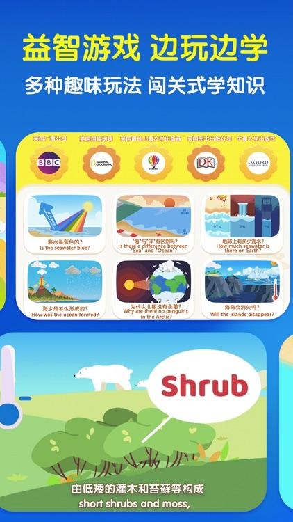 海洋世界-童年双语百科 screenshot-3