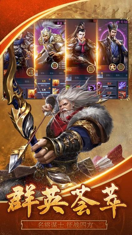 乱世三国:皇权争霸 screenshot-4