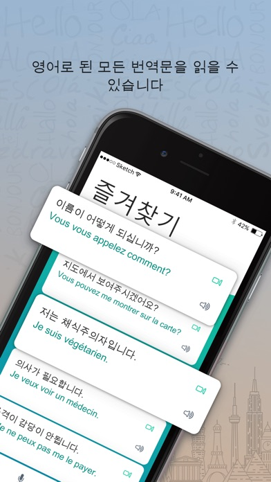 Screenshot for 프랑스어 Trocal - 여행 관용구 in Korea App Store