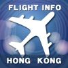 香港國際機場航班資訊 - HK Flight Info.