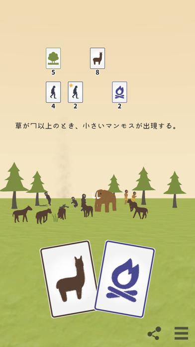 サピエンス・カードのおすすめ画像2