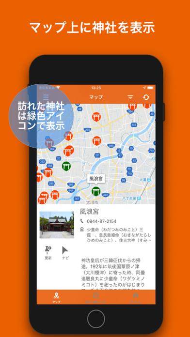 神社Map - 全国神社巡りの思い出収集のおすすめ画像1