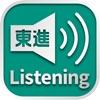 東進共通テスト対策講座Listening