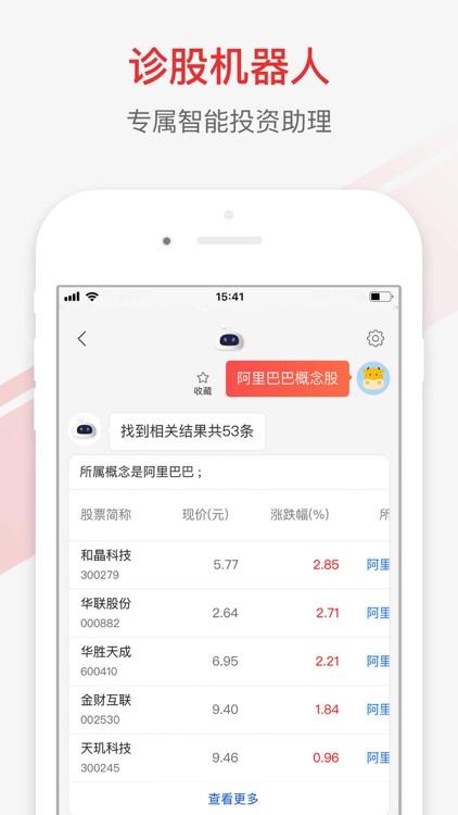 同花顺港美股 screenshot-4