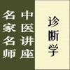 名家名师讲中医-诊断学讲录 - iPhoneアプリ