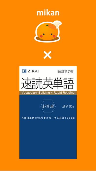 mikan 速読英単語 必修編 第7版のおすすめ画像1