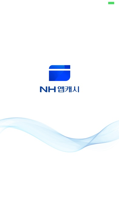NH앱캐시 for Windows