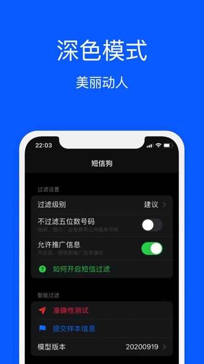 短信狗-智能过滤垃圾信息 screenshot-3