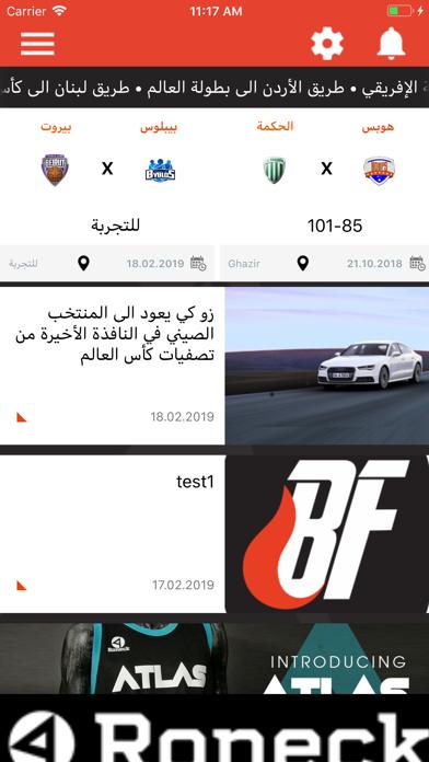 BALLFEUD app image