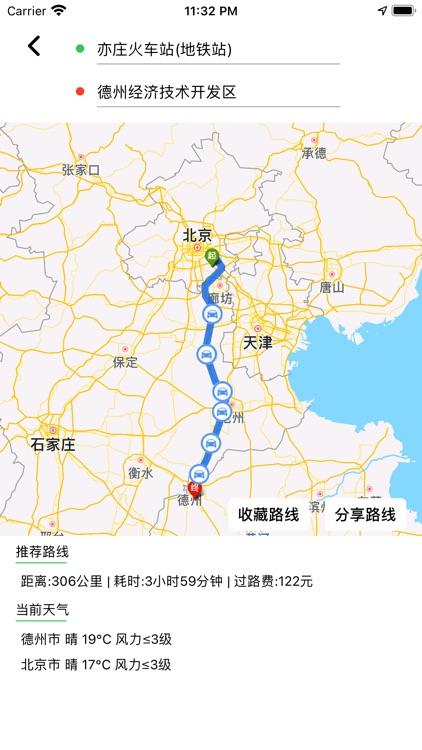 高速公路出行-自驾旅途助手 screenshot-3