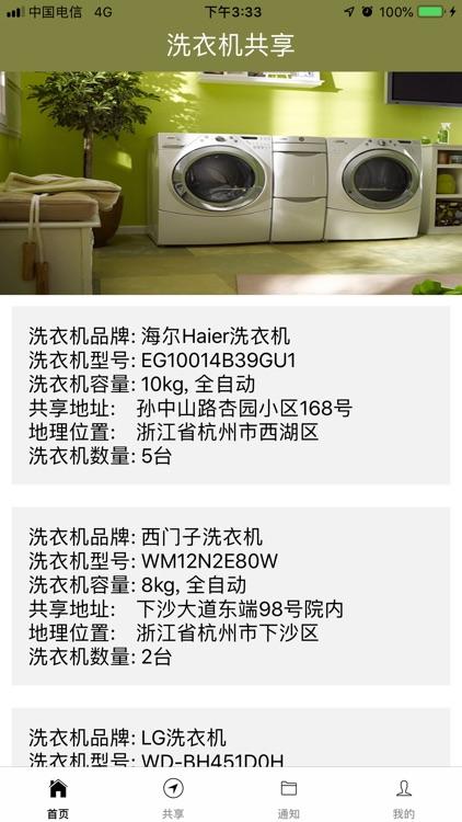 洗衣机共享