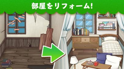 マジンマンション-パズルをクリアしてマンションの部屋作りのスクリーンショット3