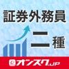証券外務員二種 試験問題対策 アプリ-オンスク.JP - iPadアプリ