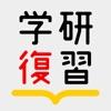 学研の参考書復習アプリ