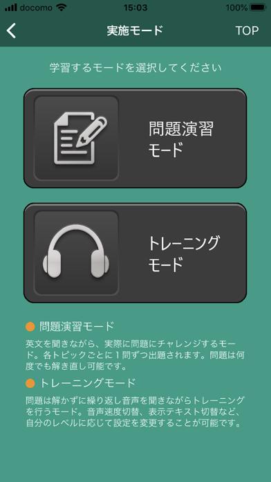 東進共通テスト対策講座Listeningのおすすめ画像2