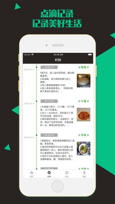 Fit Meal - 健身简餐互娱分享 screenshot #2