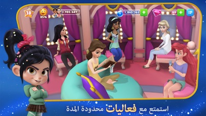 Disney Magic Kingdomsلقطة شاشة3