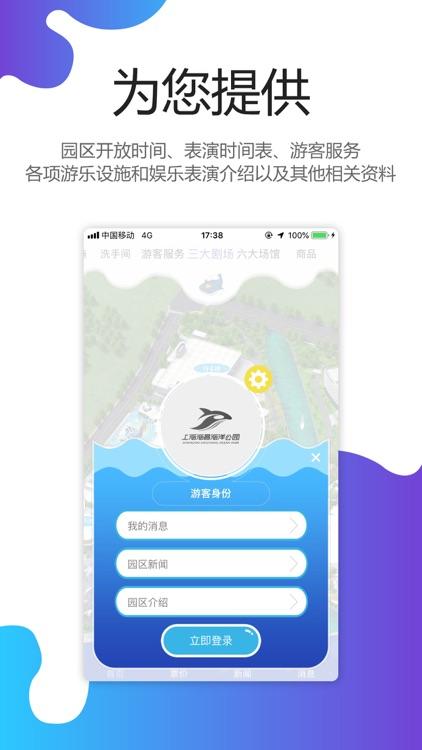 上海海昌海洋公园 screenshot-3