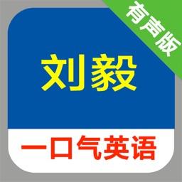 刘毅一口气英语全五册