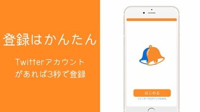 #シャベル - 面白い通話アプリのおすすめ画像2