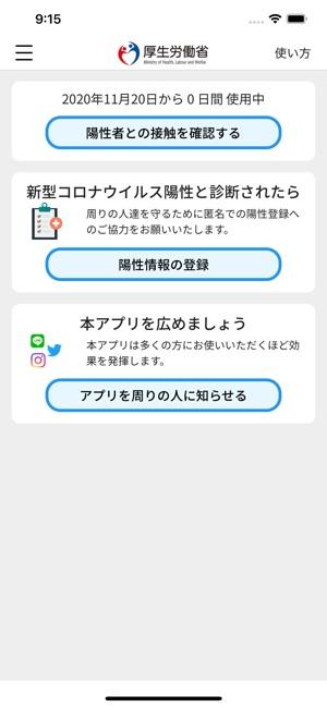 数 コロナ アプリ ダウンロード