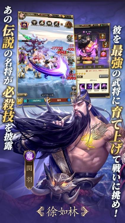 三国武神伝~最強名将の成り上がり~ screenshot-3