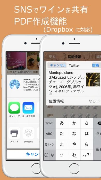 ワインコレクションLite - ラベル写真... screenshot1