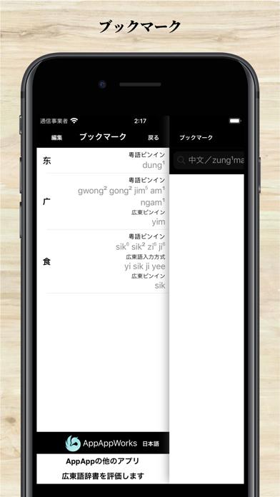 広東語辞書 Proのおすすめ画像4