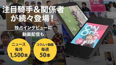 netkeiba.com 競馬情報 ScreenShot3