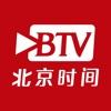 BTV北京时间-北京广播电视台官方APP