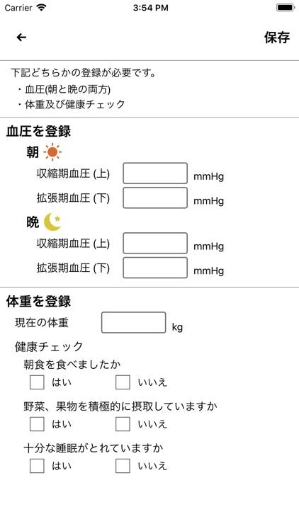 高知家健康パスポート screenshot-3