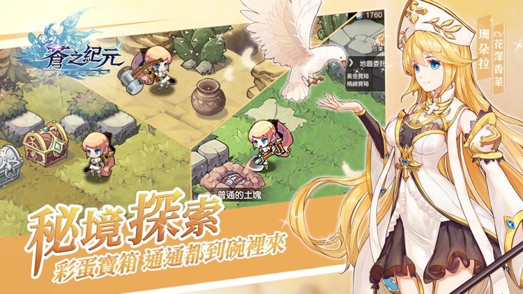 蒼之紀元-超佛系二次元RPG遊戲 screenshot-4