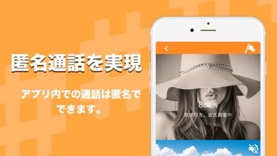 #シャベル - カジュアル通話アプリのおすすめ画像4