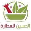 مركز الحسين