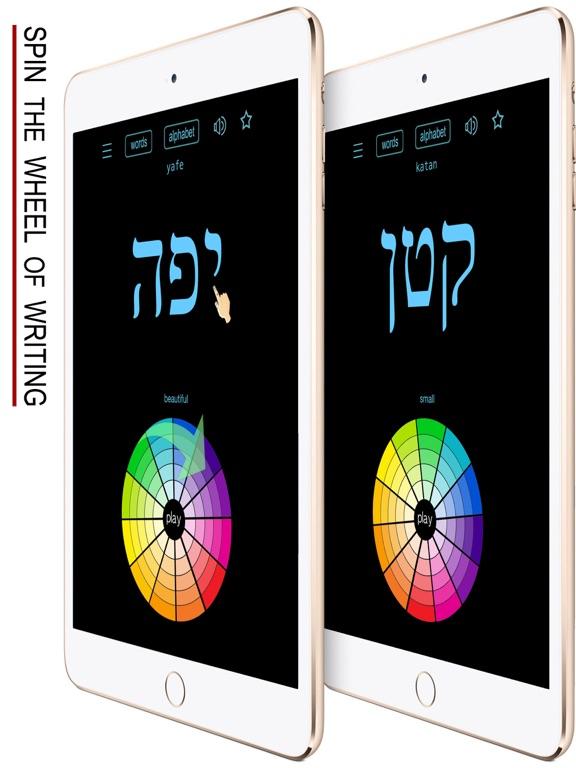 Hebrew Words & Writing screenshot 9