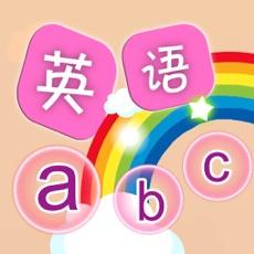 初级英语abc  -  启蒙英语单词学习
