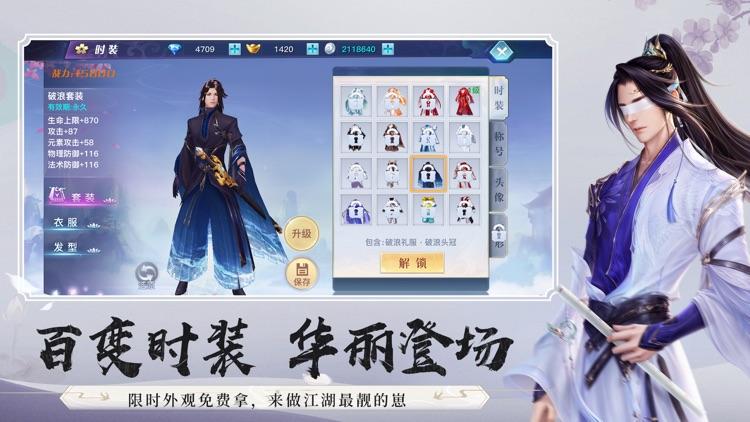 龙武:真武侠真江湖 screenshot-5