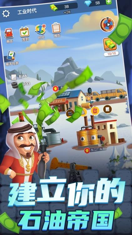 石油大富豪-你的石油商业帝国! screenshot-4