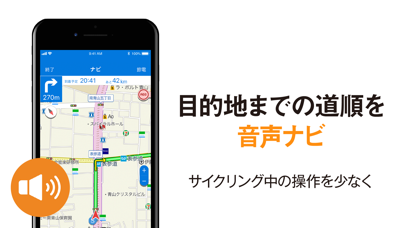自転車NAVITIME - 自転車ナビ&走行距離&速度 ScreenShot4