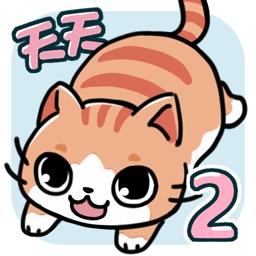 天天躲猫猫2 超治愈系撸猫解谜游戏
