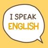 I Speak English - iPhoneアプリ