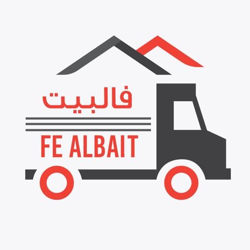FE ALBAIT - فالبيت