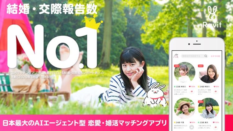 出会いはRavit(ラビット) 恋活・婚活マッチングアプリ