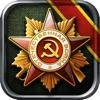 将軍の栄光 - iPhoneアプリ