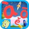 益智早教汉语拼音字母-教育游戏