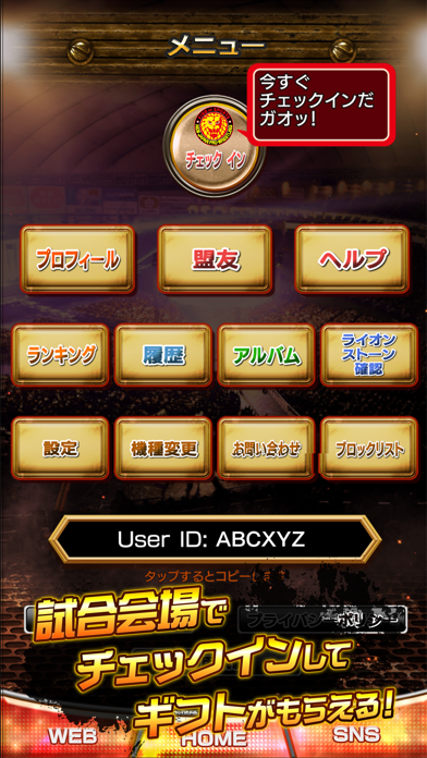 新日コレクション ScreenShot3