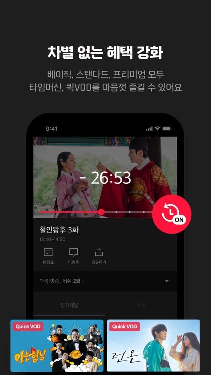 티빙(tving) screenshot-9