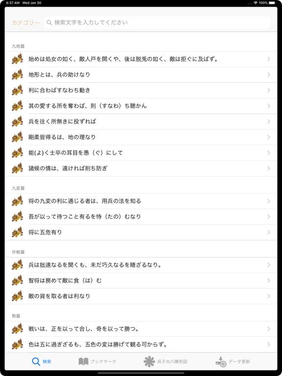 孫子の兵法 中国王朝変遷史 for iPadのおすすめ画像2