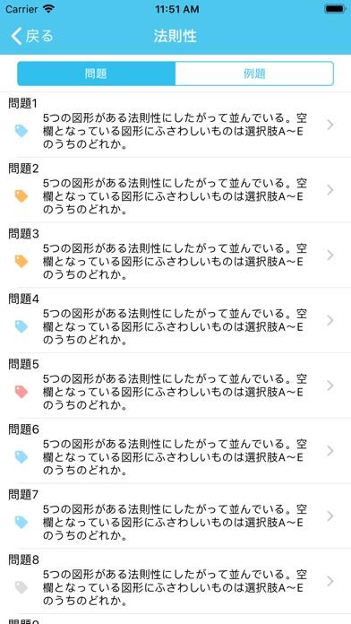 CAB(SPI) 【Study Pro】 screenshot1