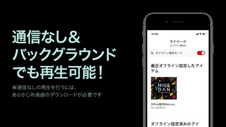 楽天ミュージック 楽天の聴き放題・音楽アプリ screenshot-3